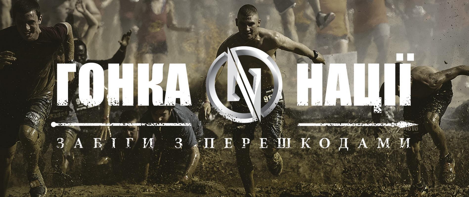 """Наши одноклубники на """"Гонке нации"""" в Харькове"""
